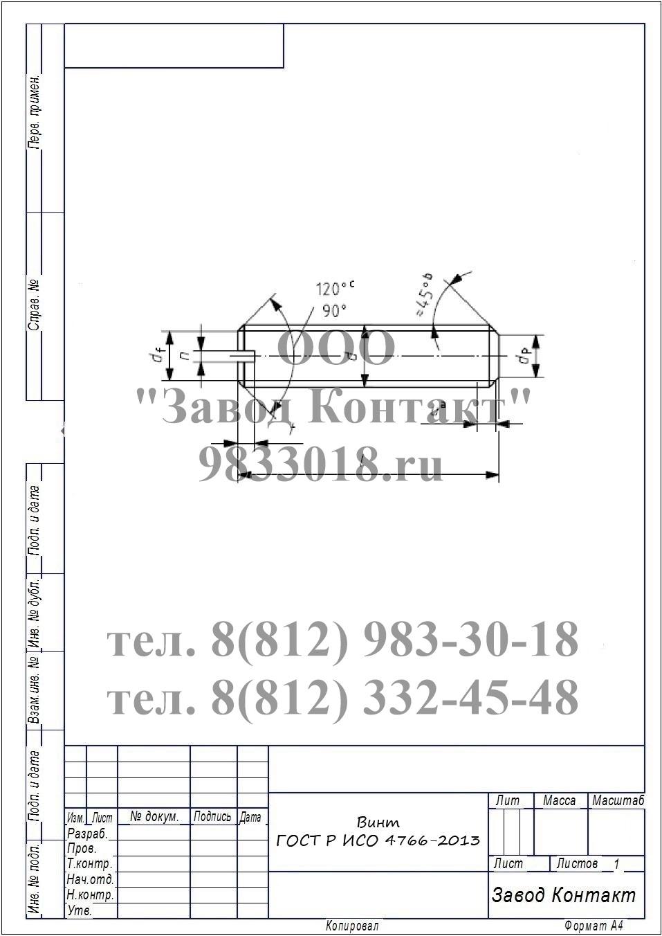 Гост р исо 4766-2013 винты установочные со шлицем и плоским концом.