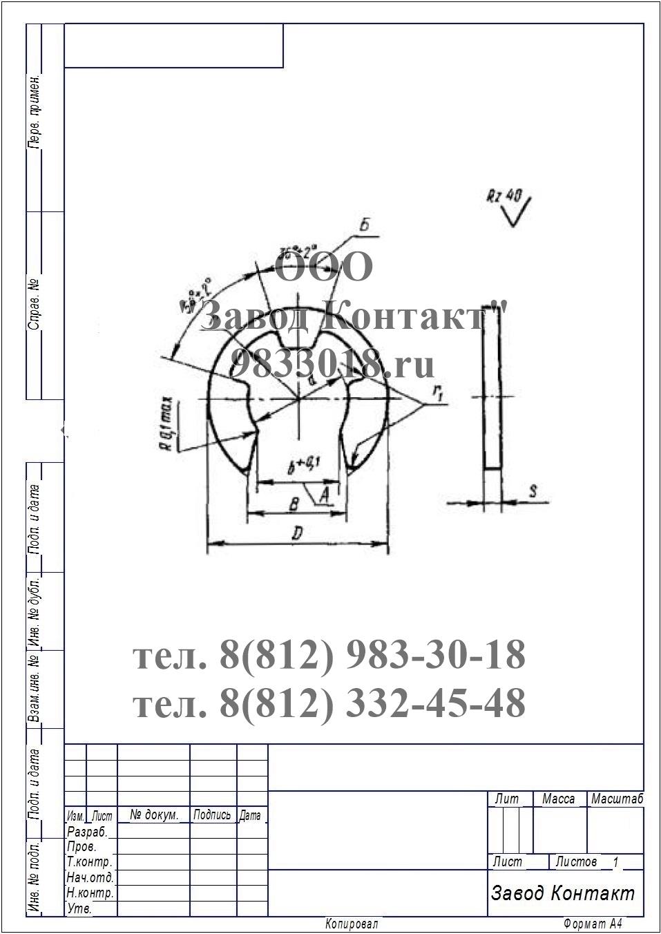 Шайба din 6799 упорная быстросъемная, гост 11648-75, для стопорных.